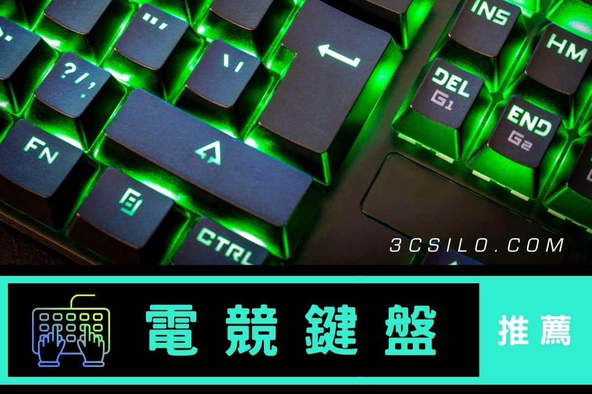 電競鍵盤推薦