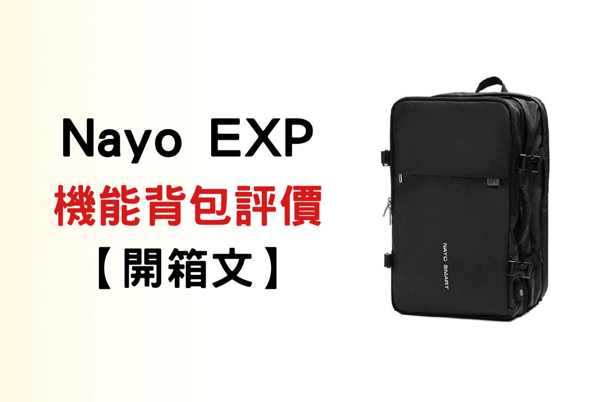 Nayo EXP 後背包評價