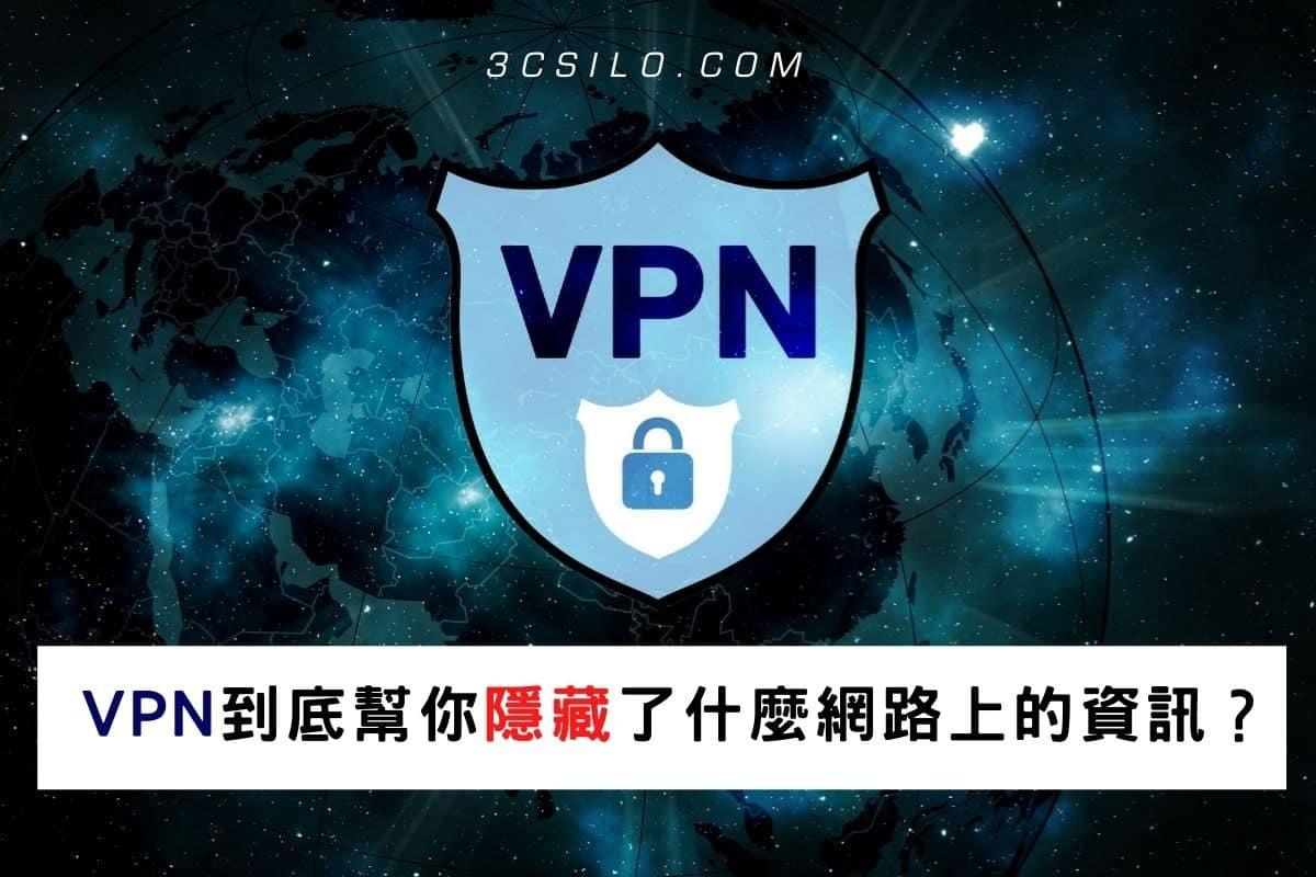 VPN 到底幫你隱藏了什麼網路上的資訊?