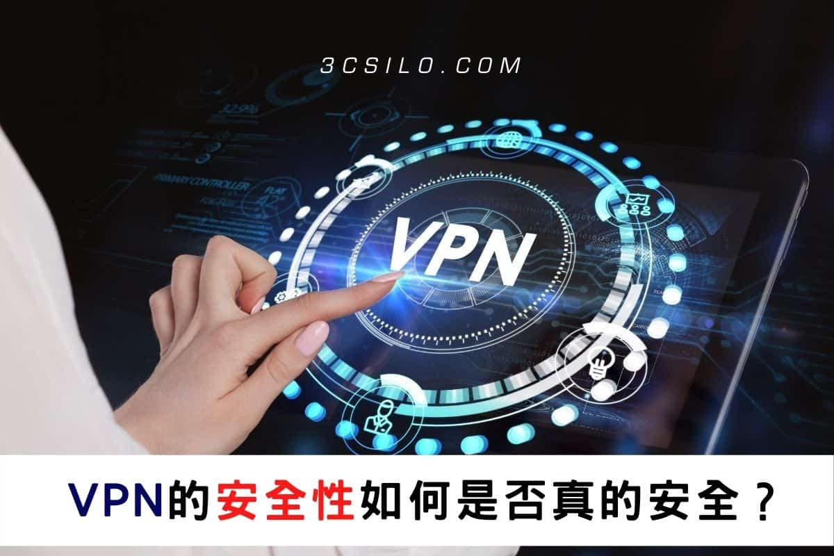 VPN 的安全性如何,是否真的安全?