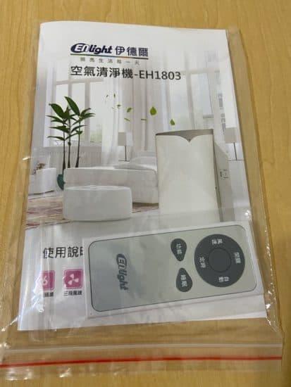【ENLight】負離子空氣清淨機-說明書與遙控器