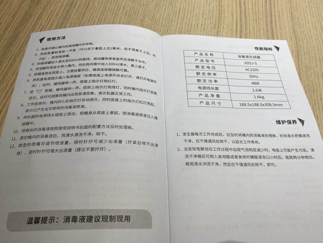 凱撒次氯酸水製造機說明書