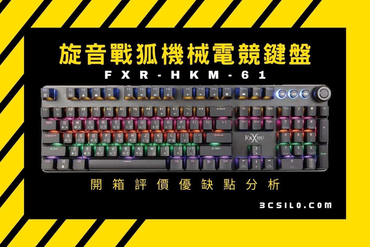 FXR-HKM-61 旋音戰狐機械電競鍵盤