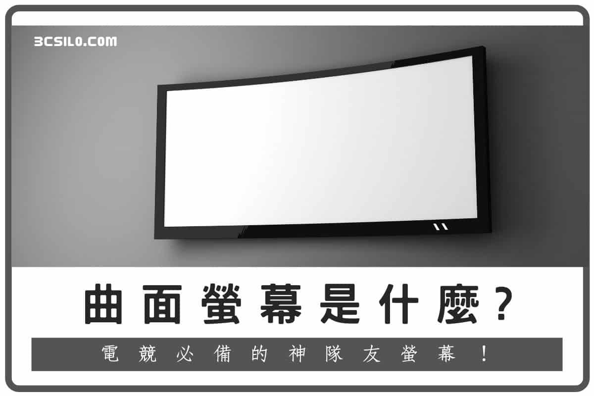 曲面螢幕是什麼