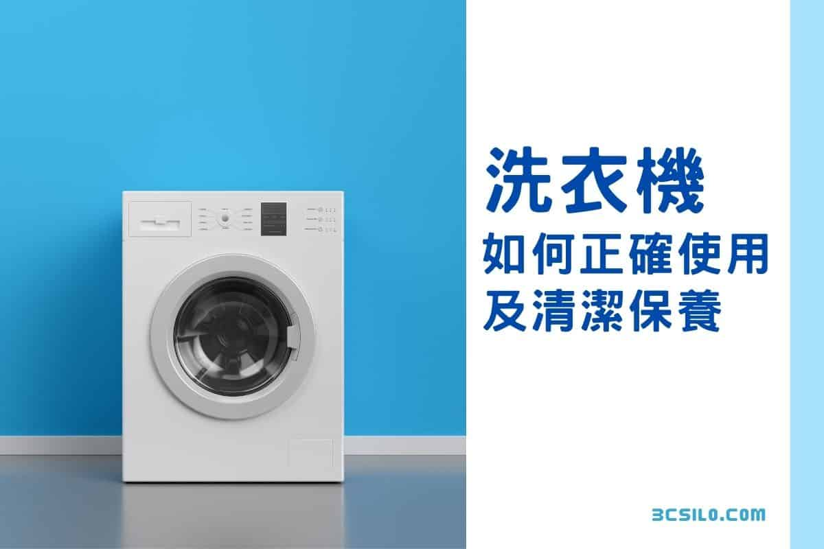 洗衣機如何正確使用及清潔保養