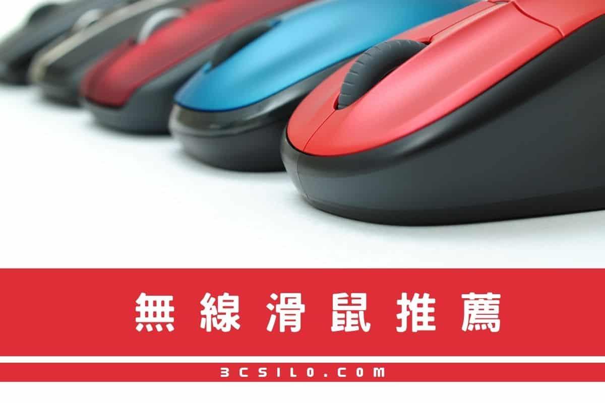 無線滑鼠推薦