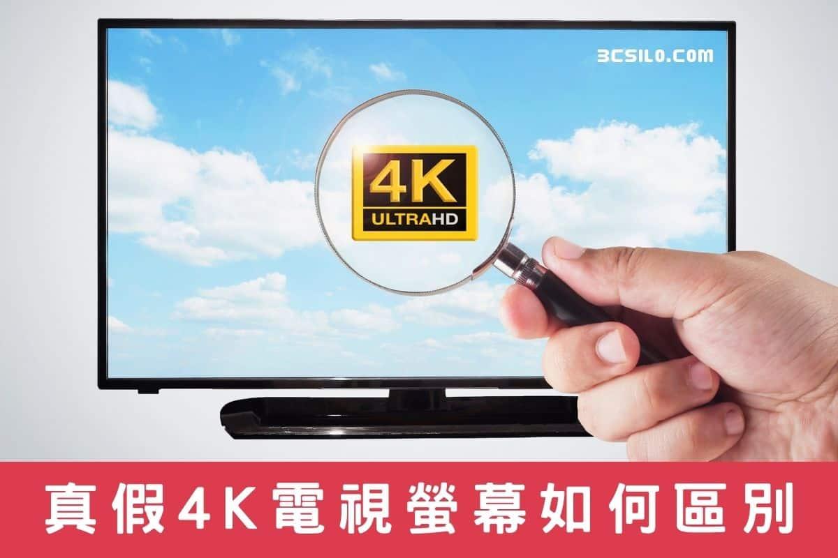 真假 4K 電視螢幕如何區別