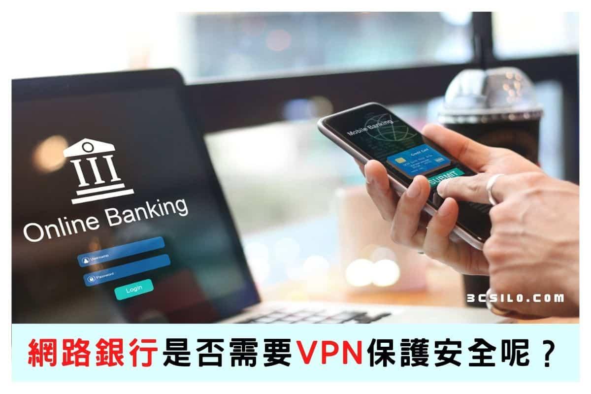 網路銀行是否需要VPN保護安全呢?