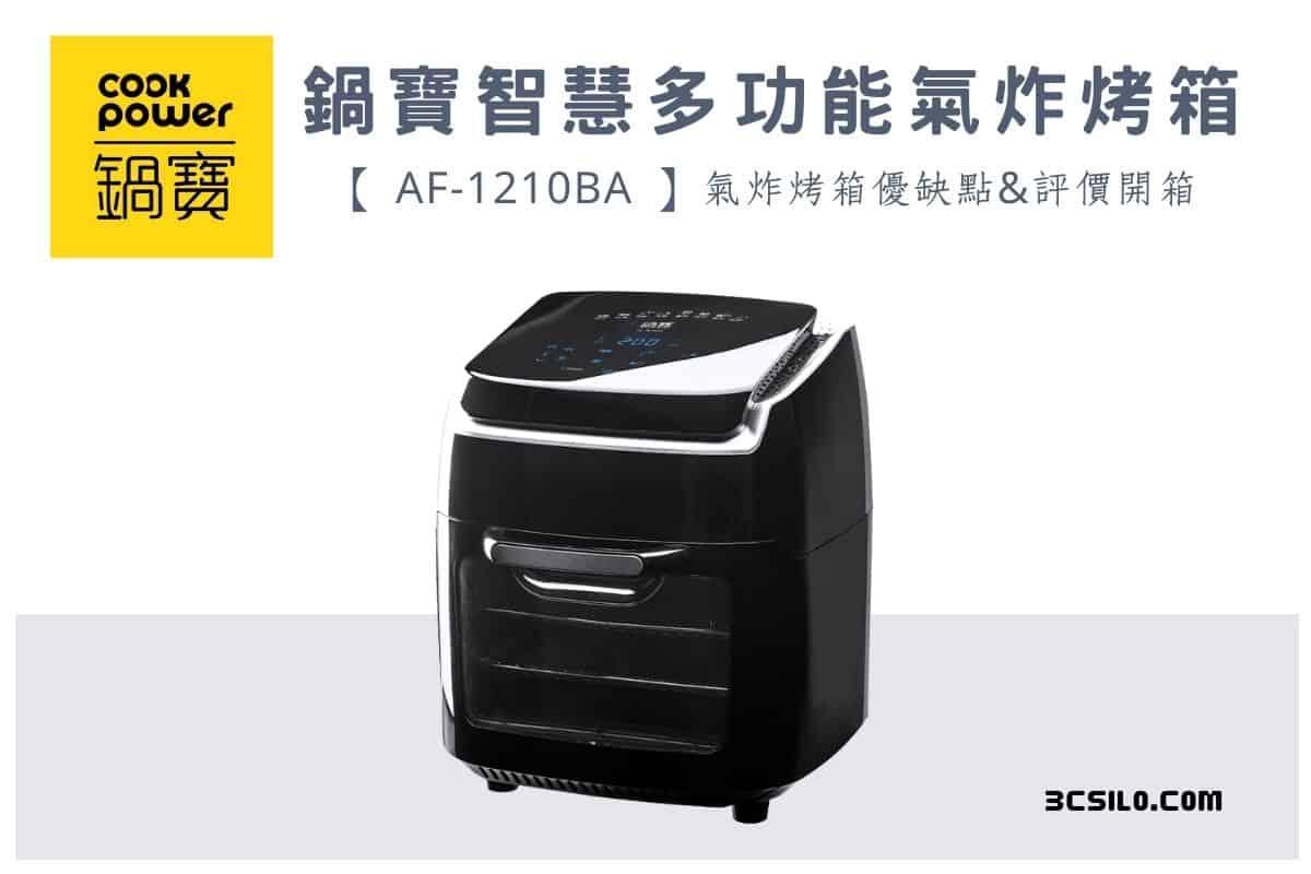 鍋寶智慧多功能氣炸烤箱AF-1210BA