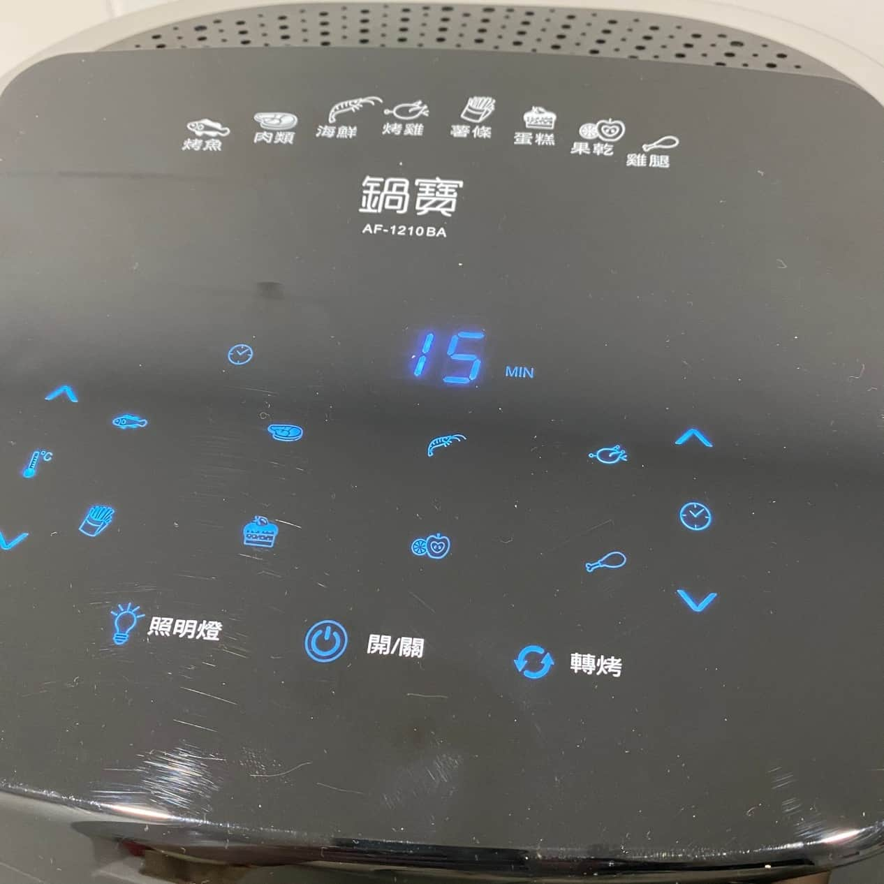 AF-1210BA 多功能氣炸烤箱-微電腦LED智慧觸控面板