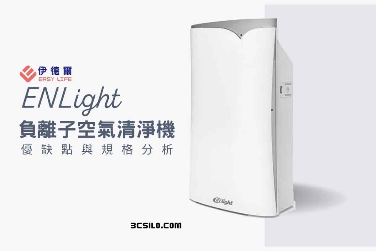 ENLight 負離子空氣清淨機