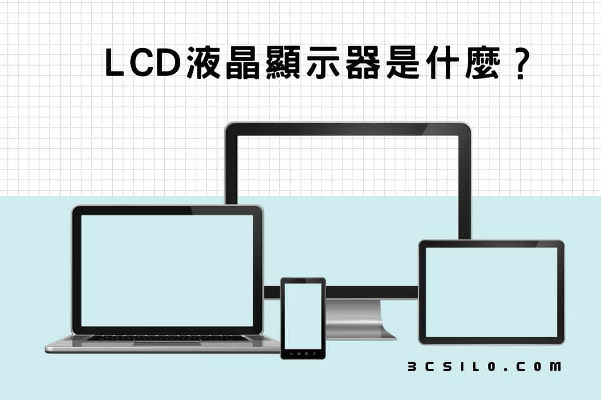 LCD液晶顯示器是什麼?