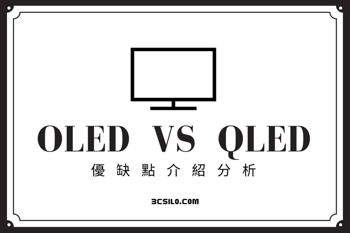 OLED、QLED是什麼?