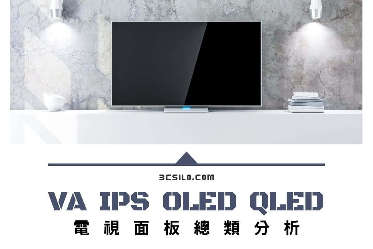 VA、IPS、OLED、QLED電視面板總類分析