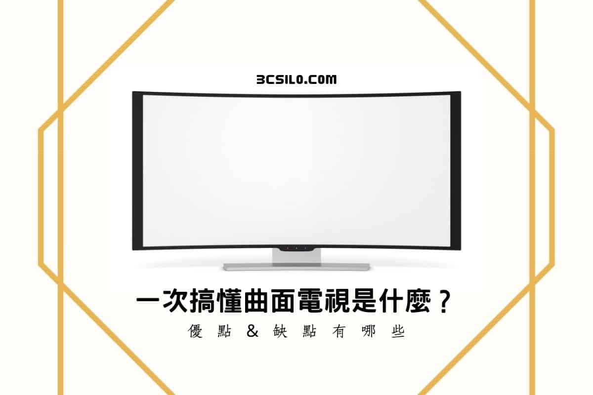 一次搞懂曲面電視是什麼?優點、缺點有哪些?