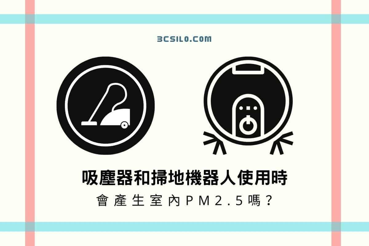 吸塵器和掃地機器人使用時,會產生室內PM2.5嗎?