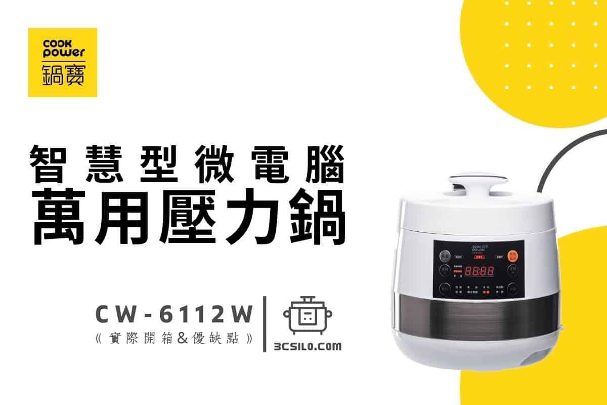 智慧型微電腦萬用壓力鍋【CW-6112W】