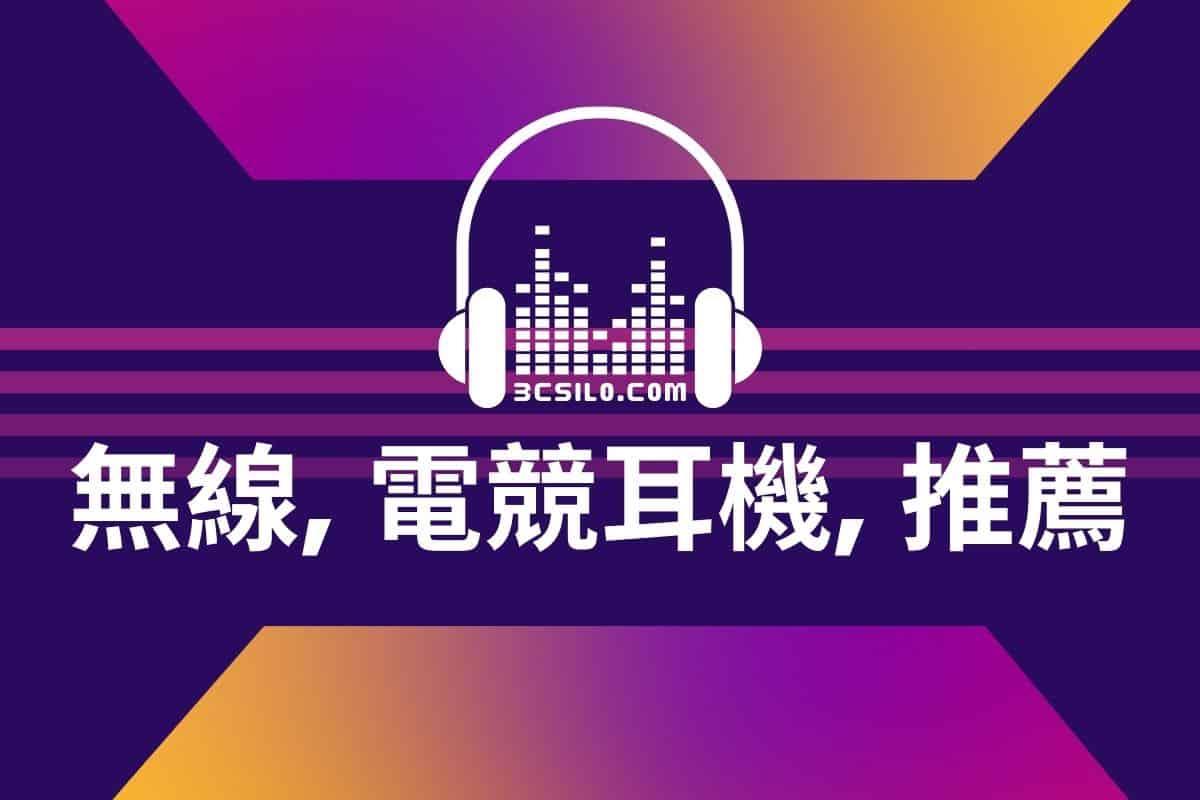 無線電競耳機推薦