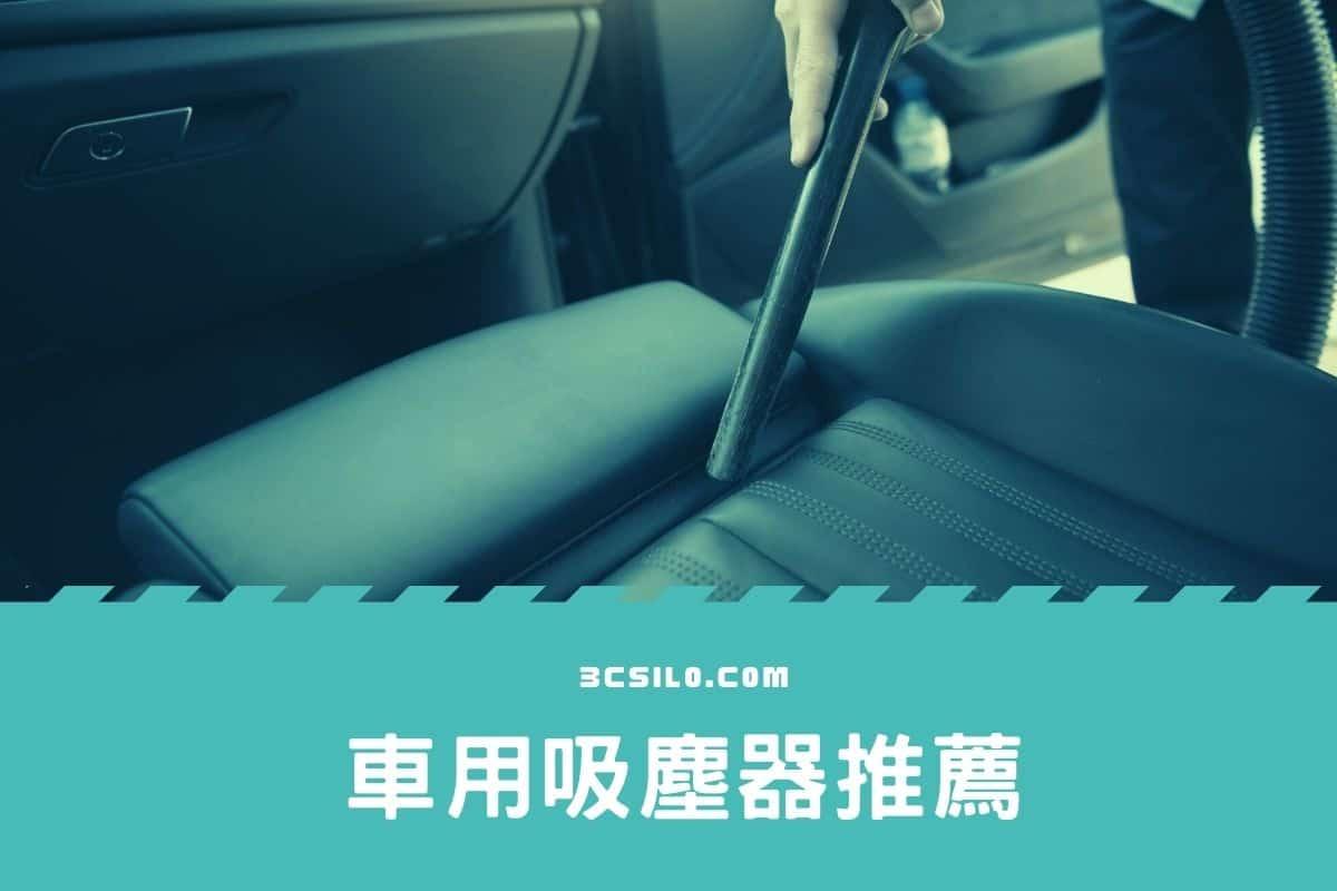 車用吸塵器推薦