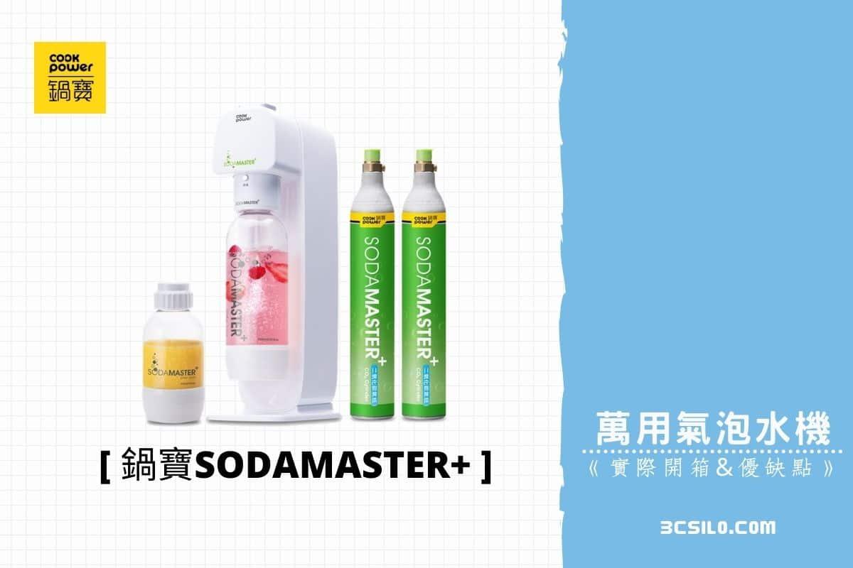 [鍋寶SODAMASTER+]萬用氣泡水機