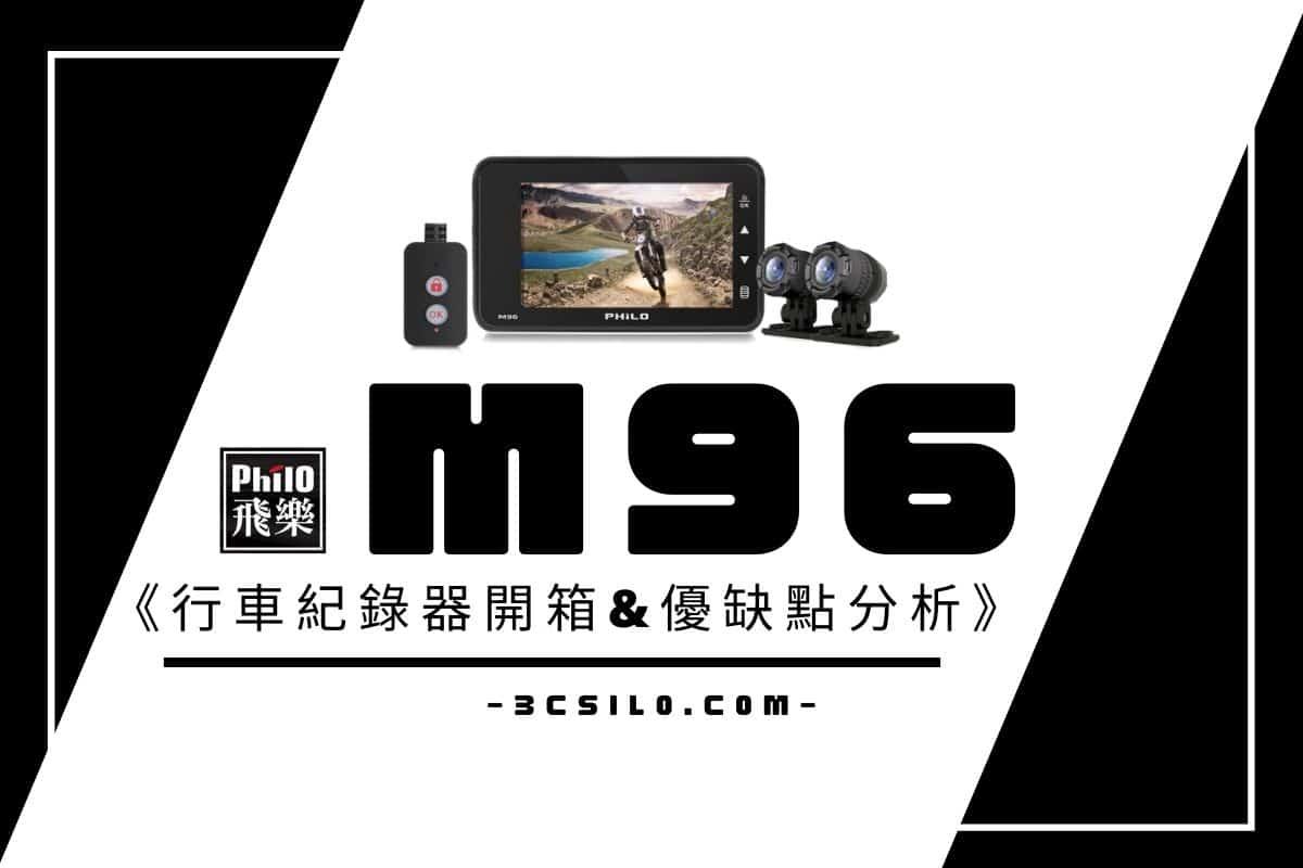 飛樂M96行車紀錄器