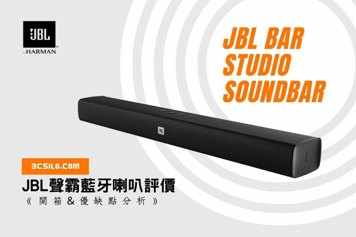 JBL Bar Studio Soundbar 聲霸藍牙喇叭評價《開箱、優缺點分析》