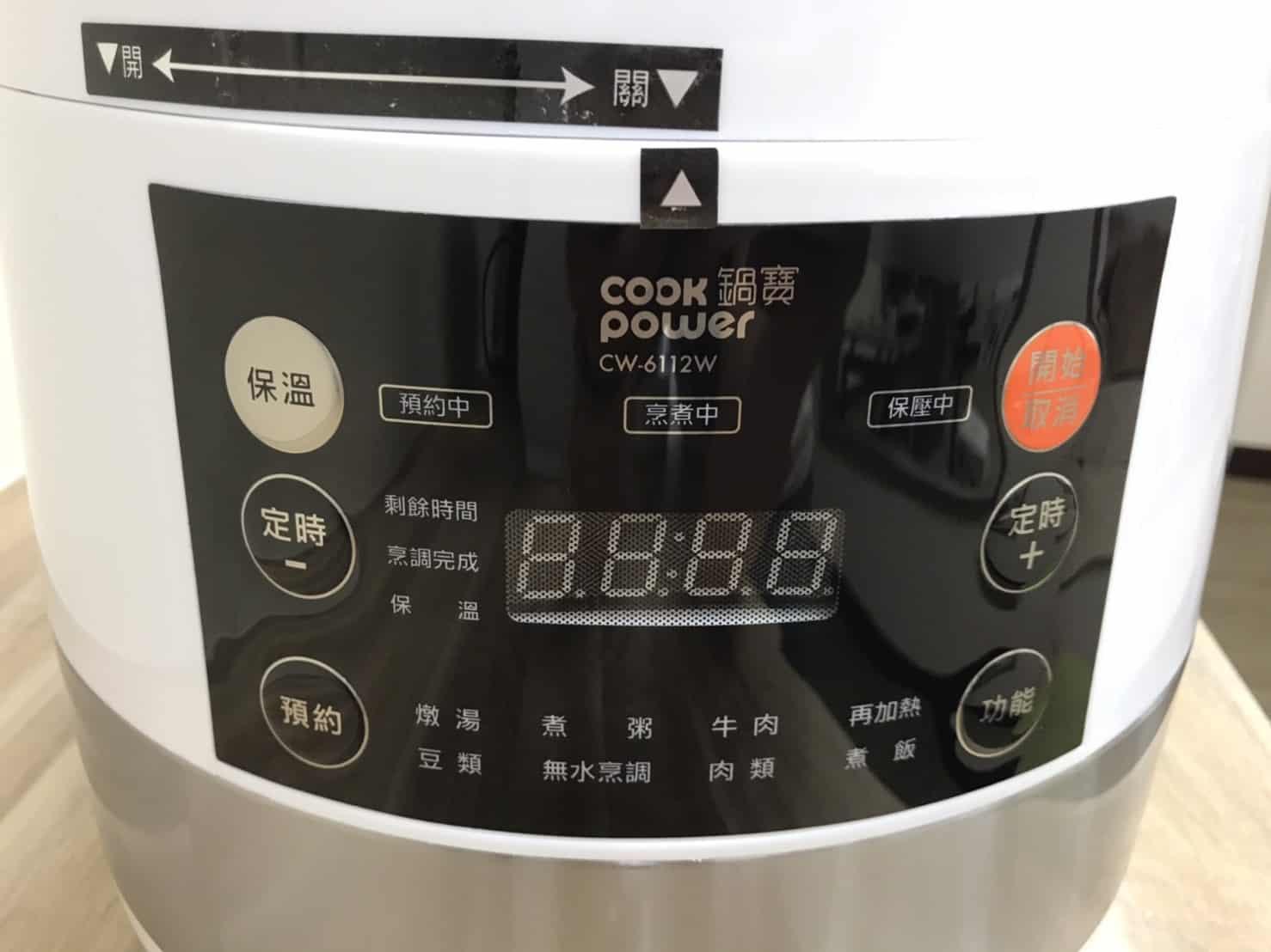 鍋寶萬用壓力鍋操作面板