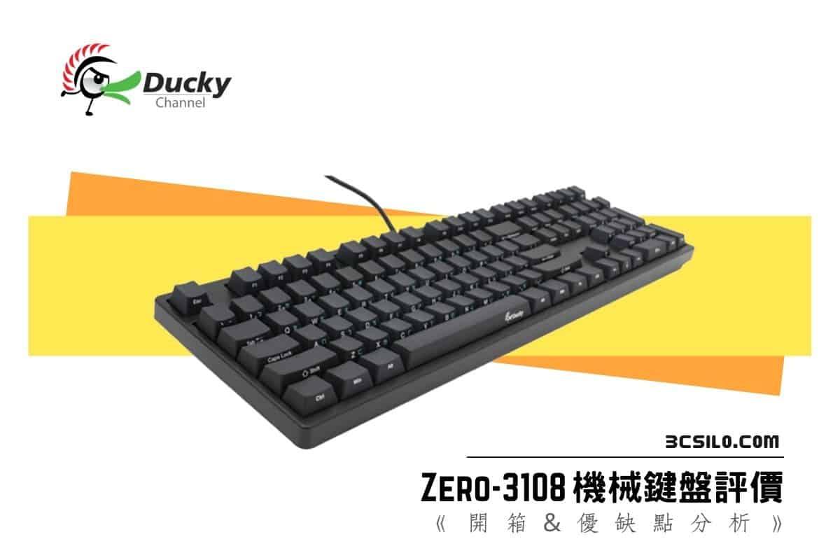 Zero-3108機械鍵盤評價
