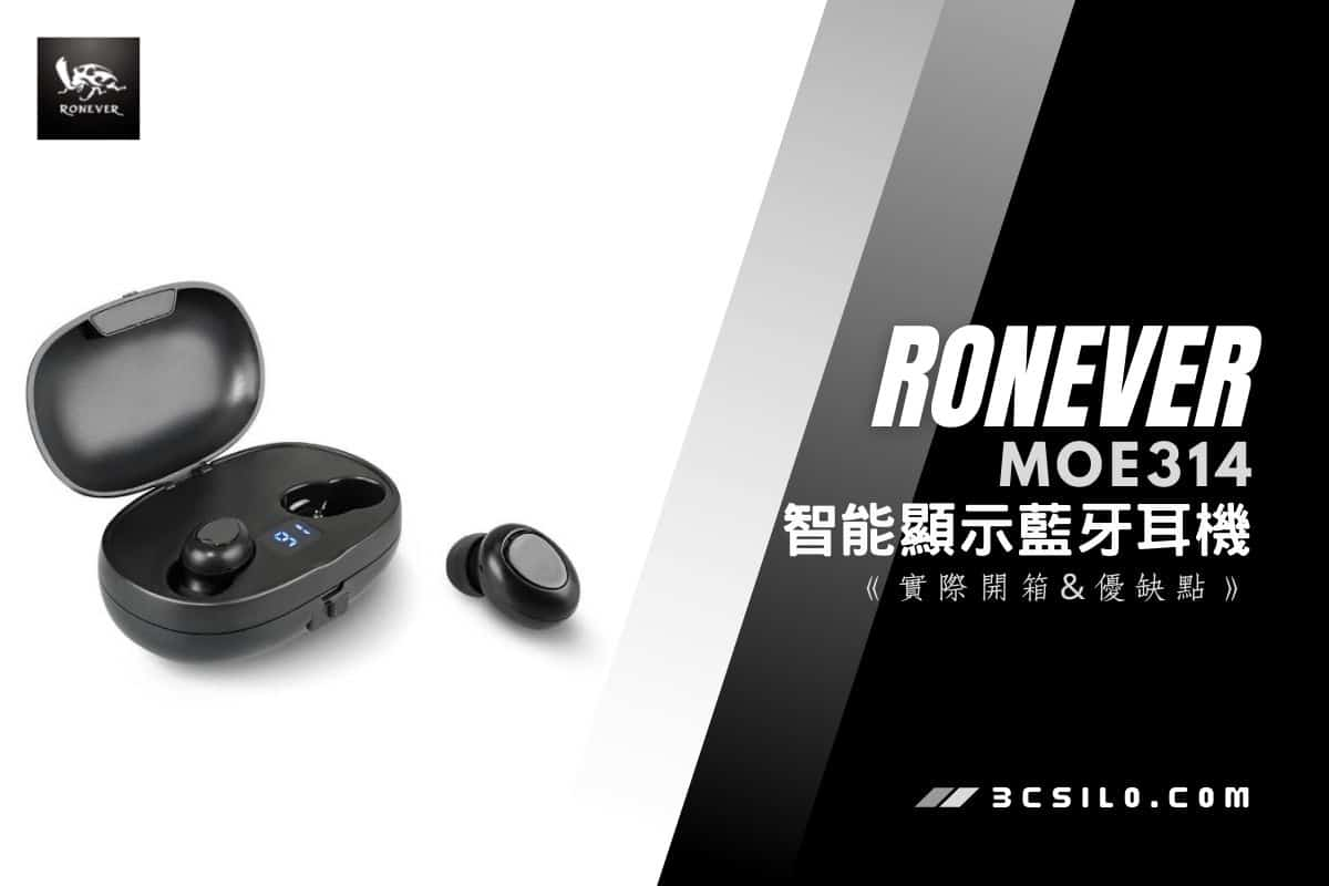 【RONEVER】MOE314 智能顯示藍牙耳機 開箱
