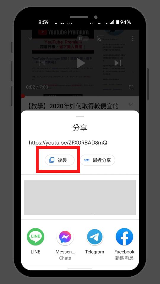 下載 Youtube 影片到手機 步驟2