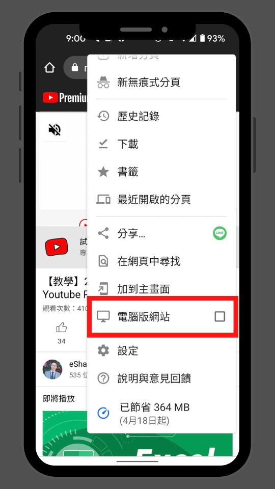 下載 Youtube 影片到手機 步驟4