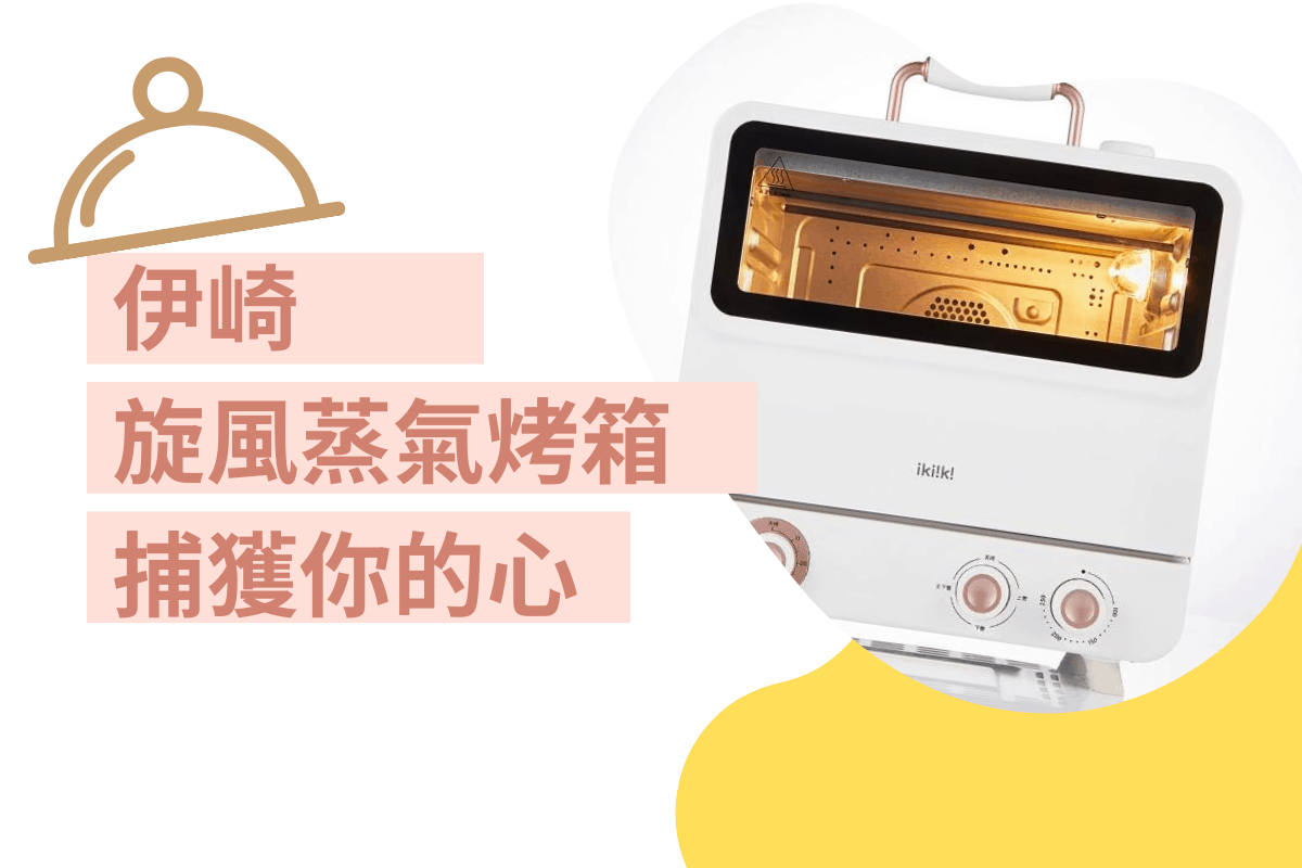 伊崎旋風蒸氣烤箱評價
