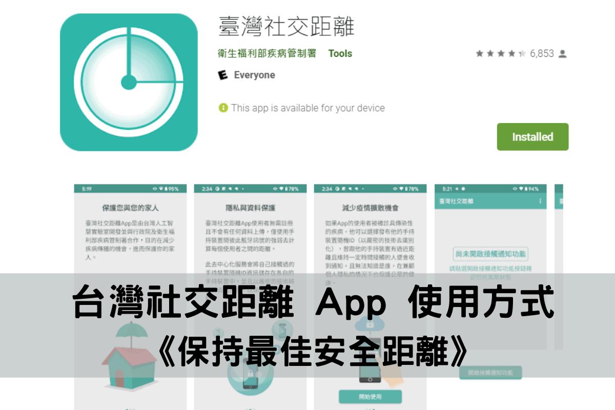 台灣社交距離 App