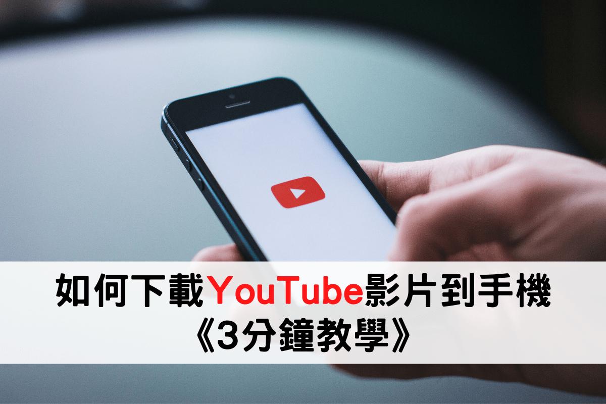 如何下載YouTube影片到手機