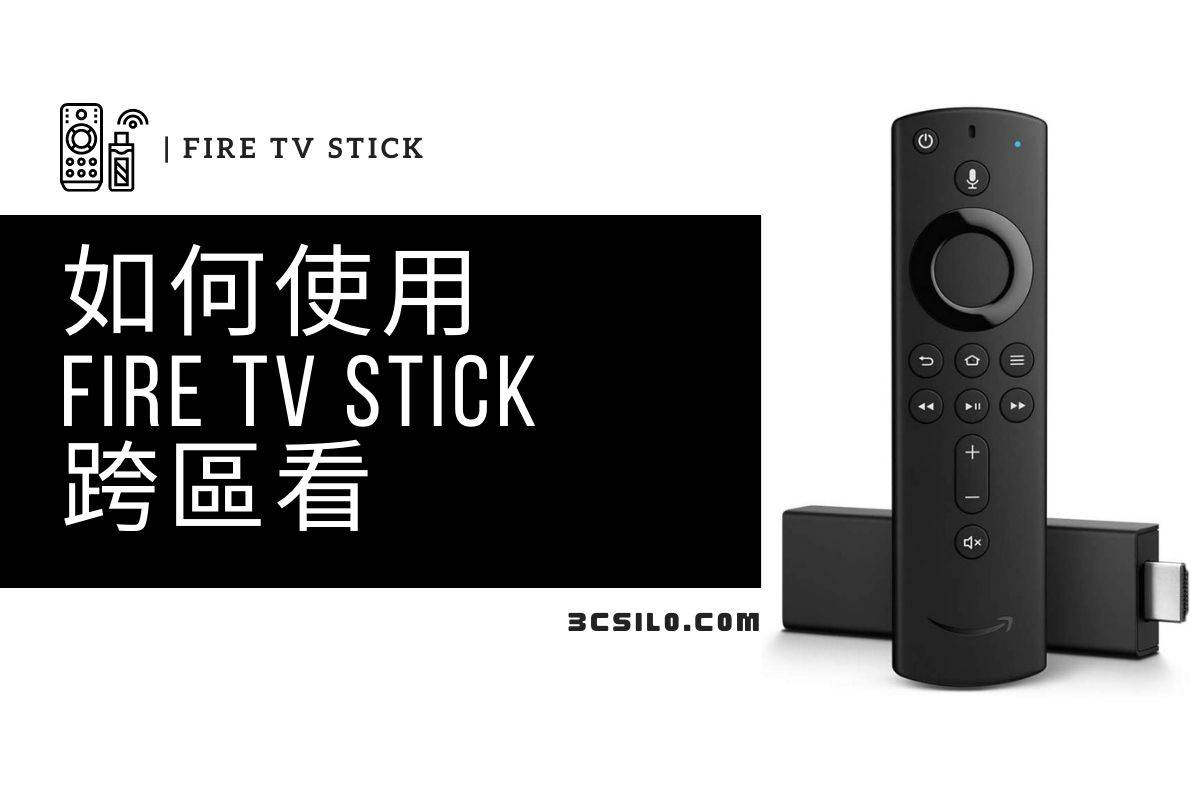如何使用 Fire TV Stick 跨區看