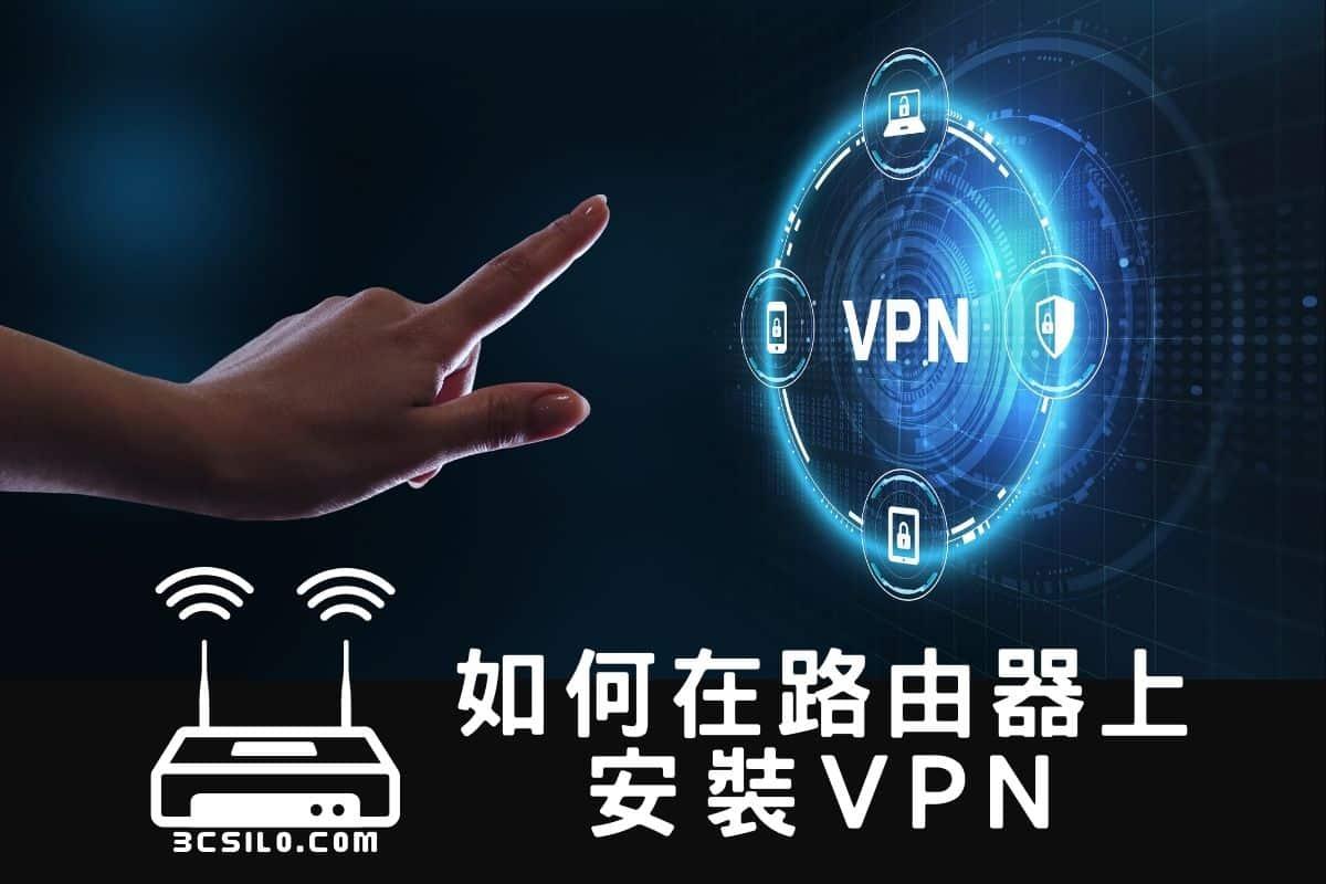 如何在路由器上安裝 VPN