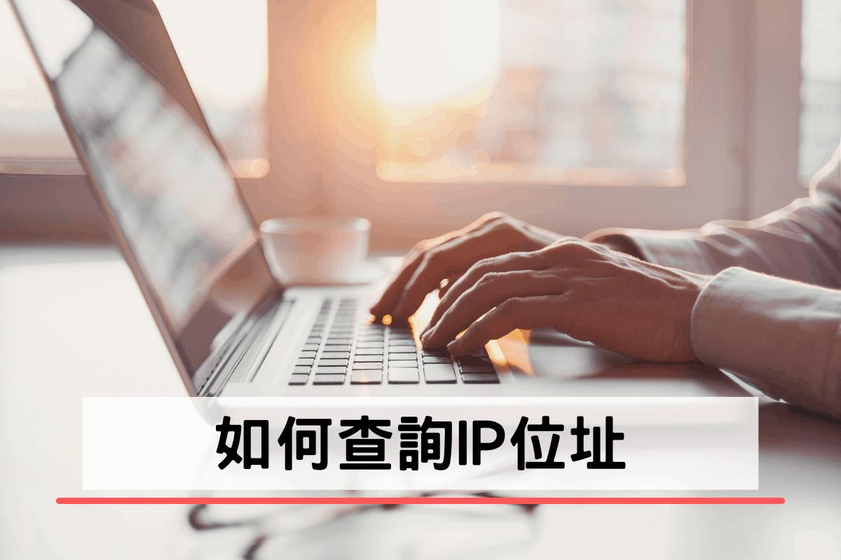 如何查詢IP位址
