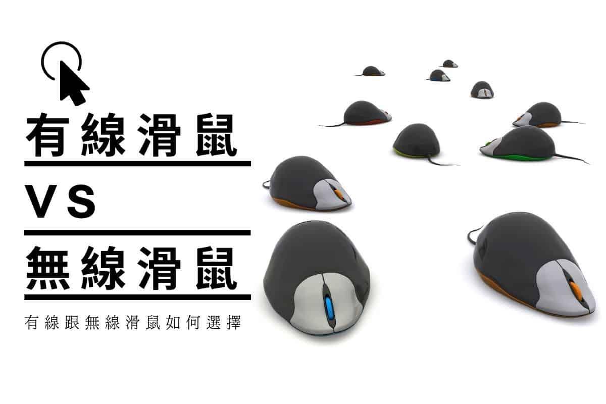 有線滑鼠跟無線滑鼠如何選擇