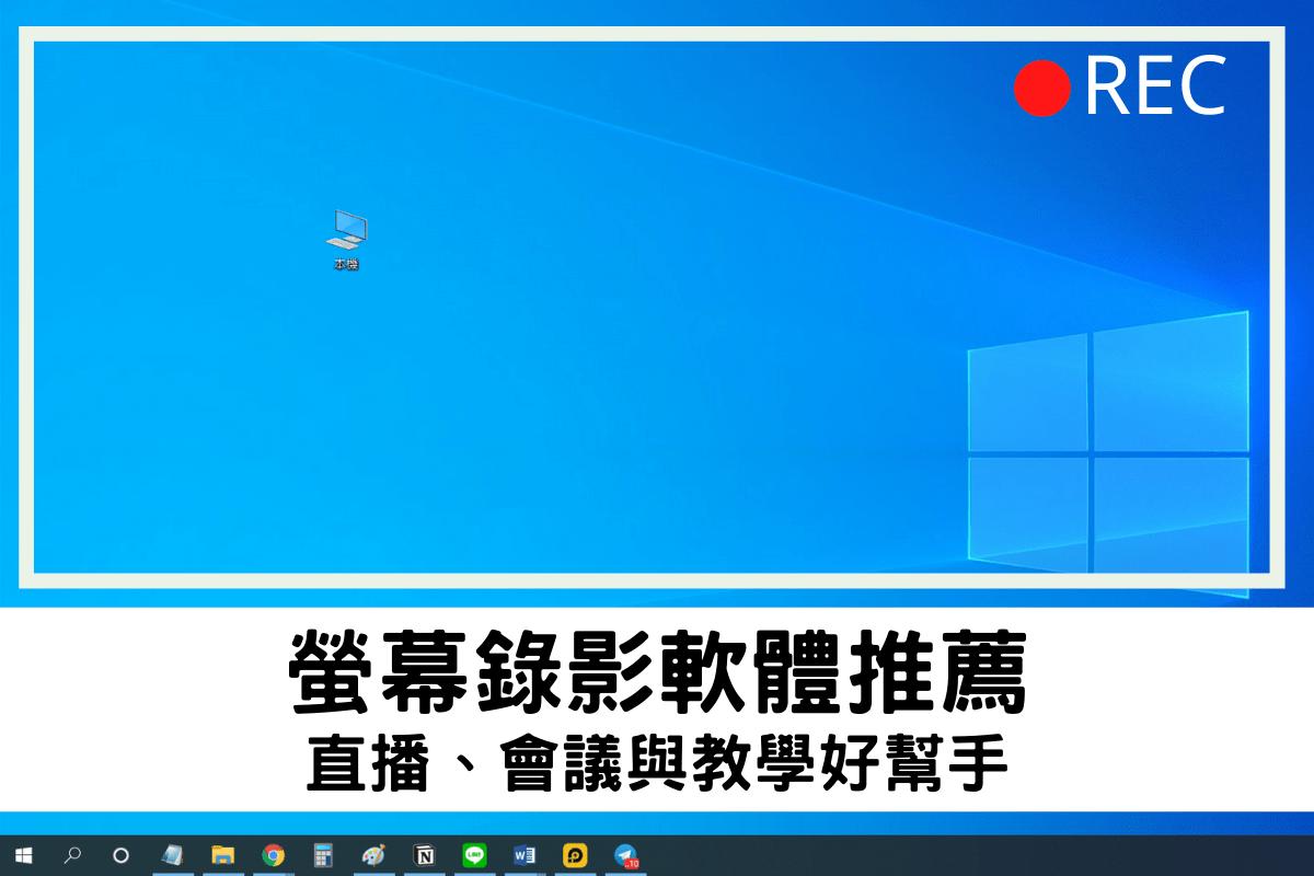 螢幕錄影軟體推薦