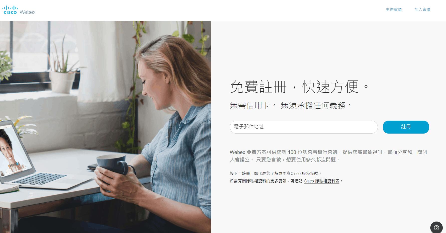 註冊 WebEx 帳號