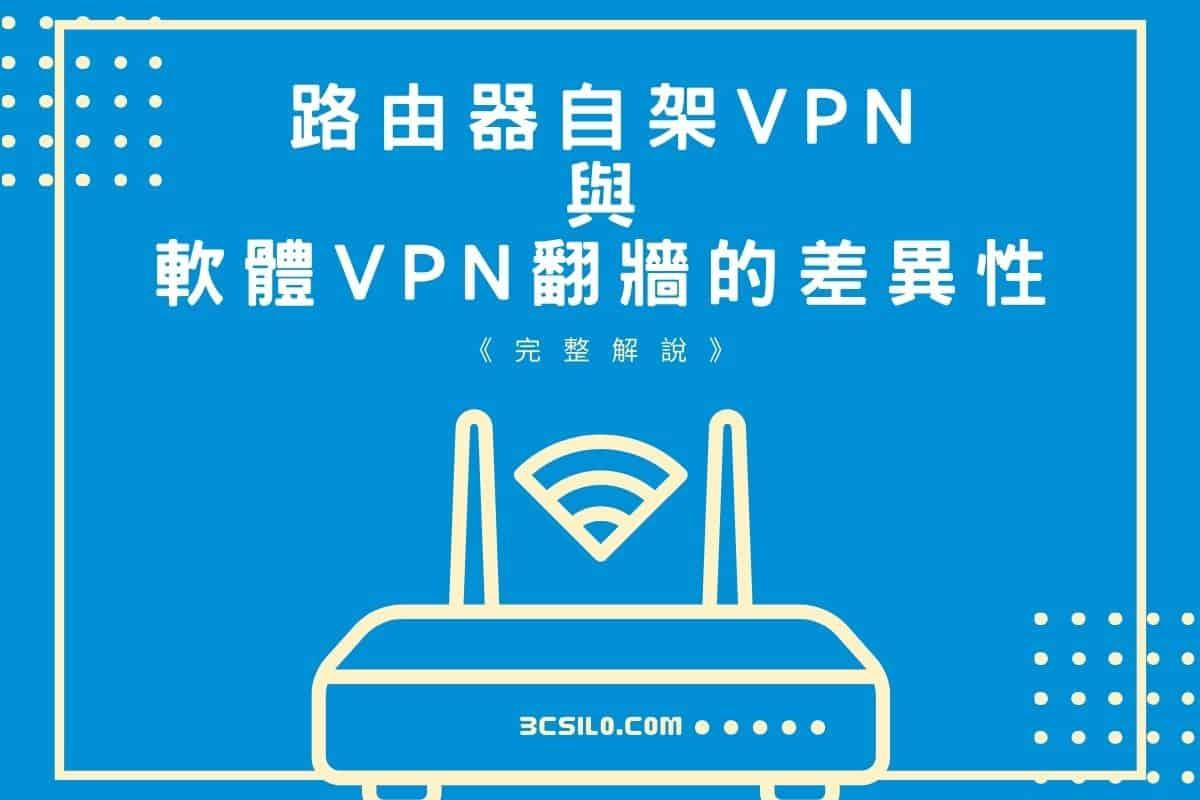 路由器自架 VPN 與軟體 VPN 翻牆的差異性