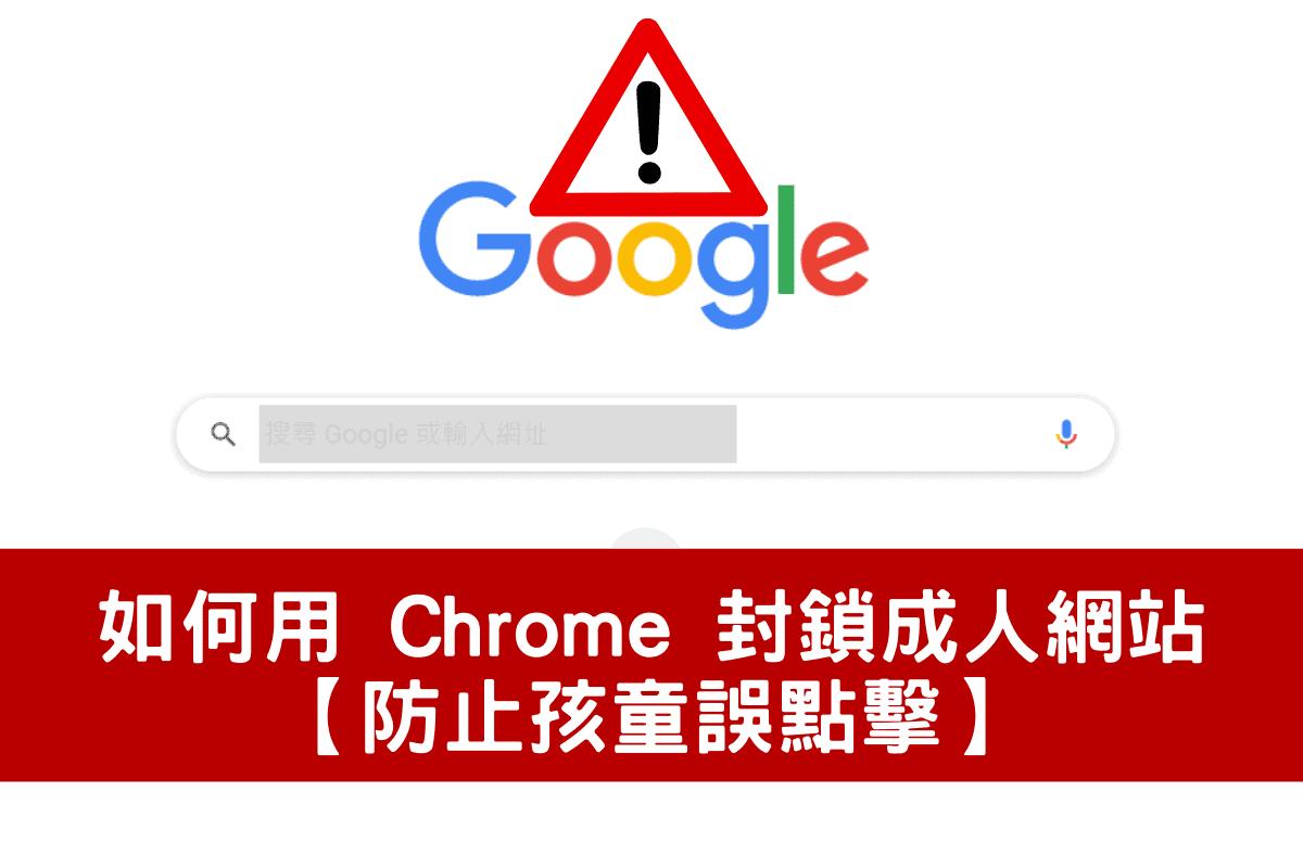 Chrome 封鎖成人網站
