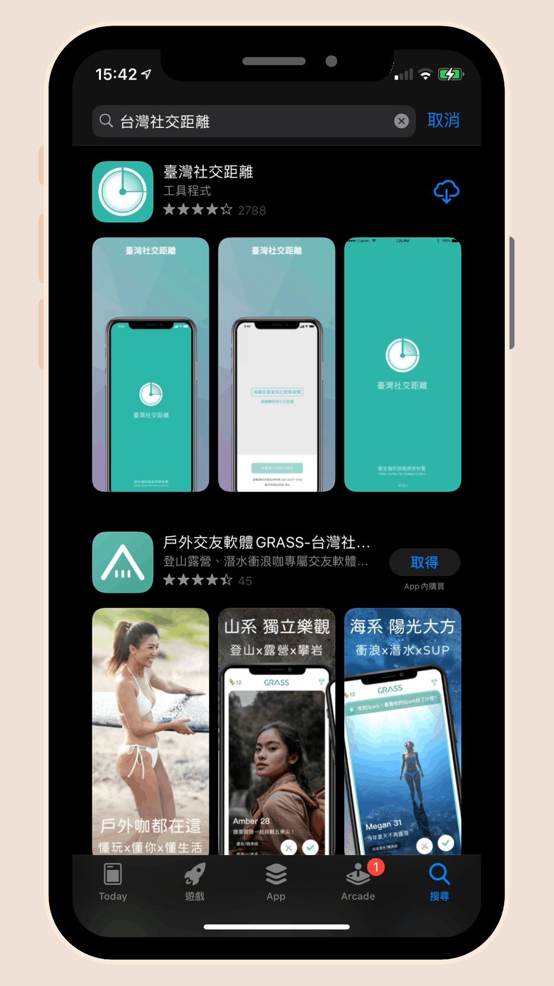 台灣社交距離App 教學1