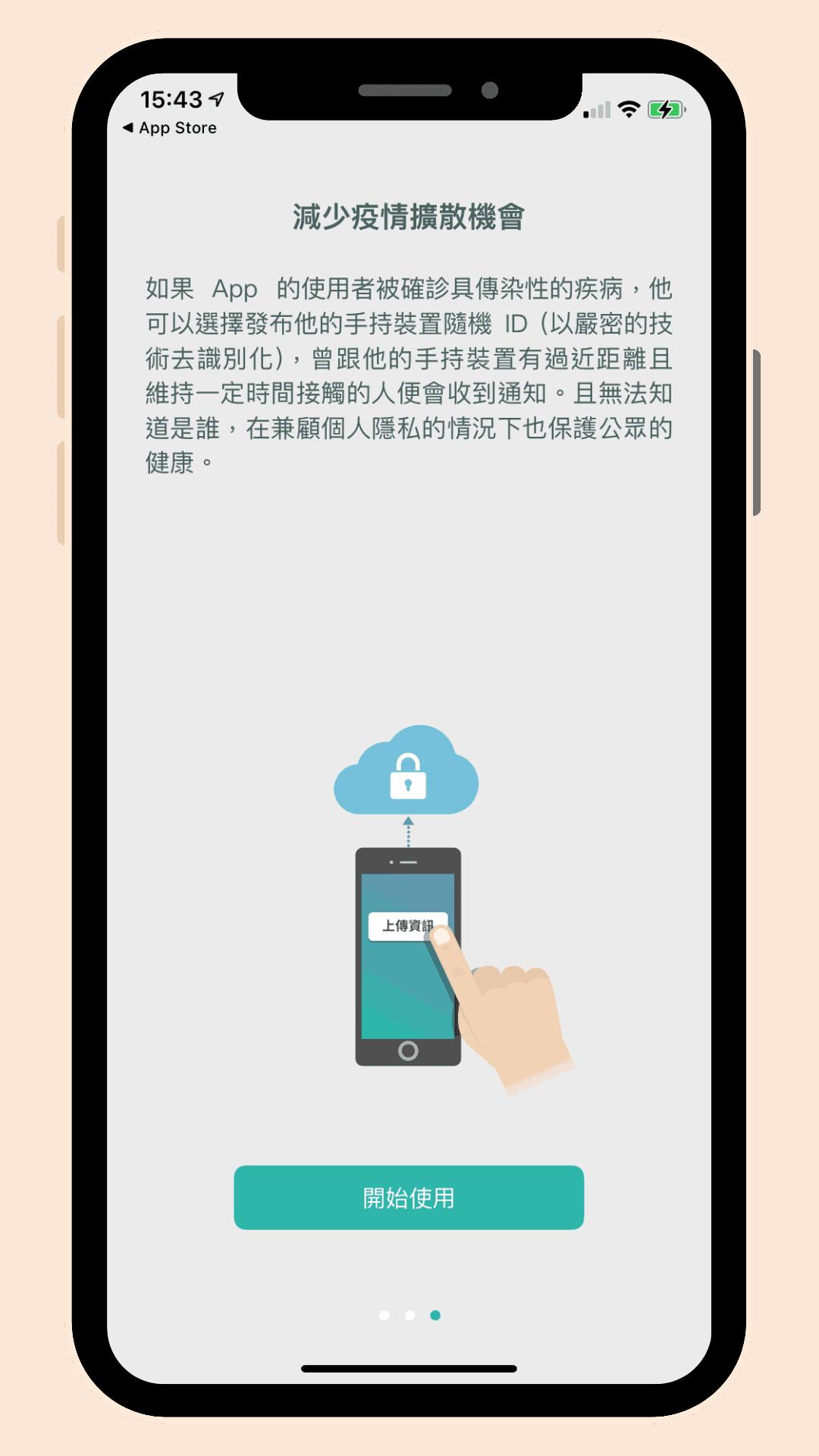 台灣社交距離App 教學2