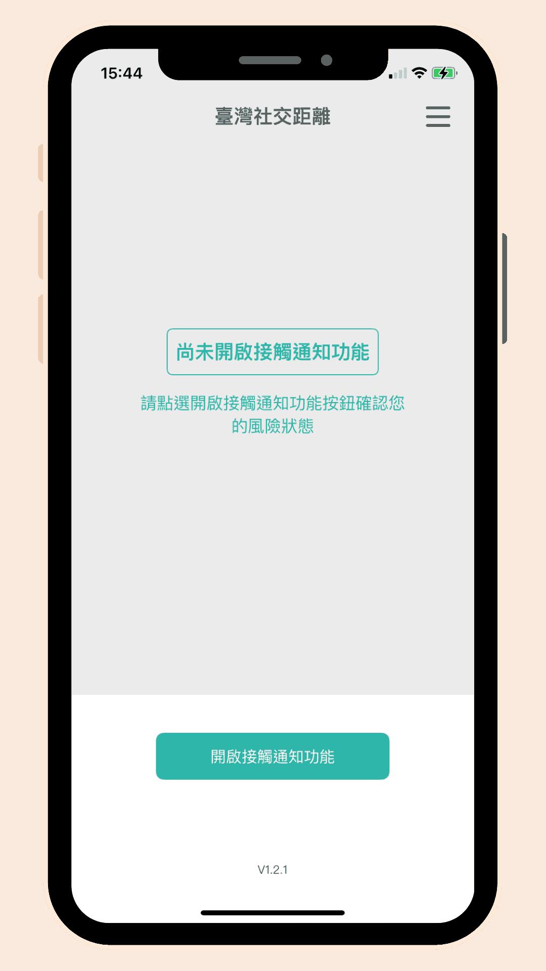 台灣社交距離App 教學3