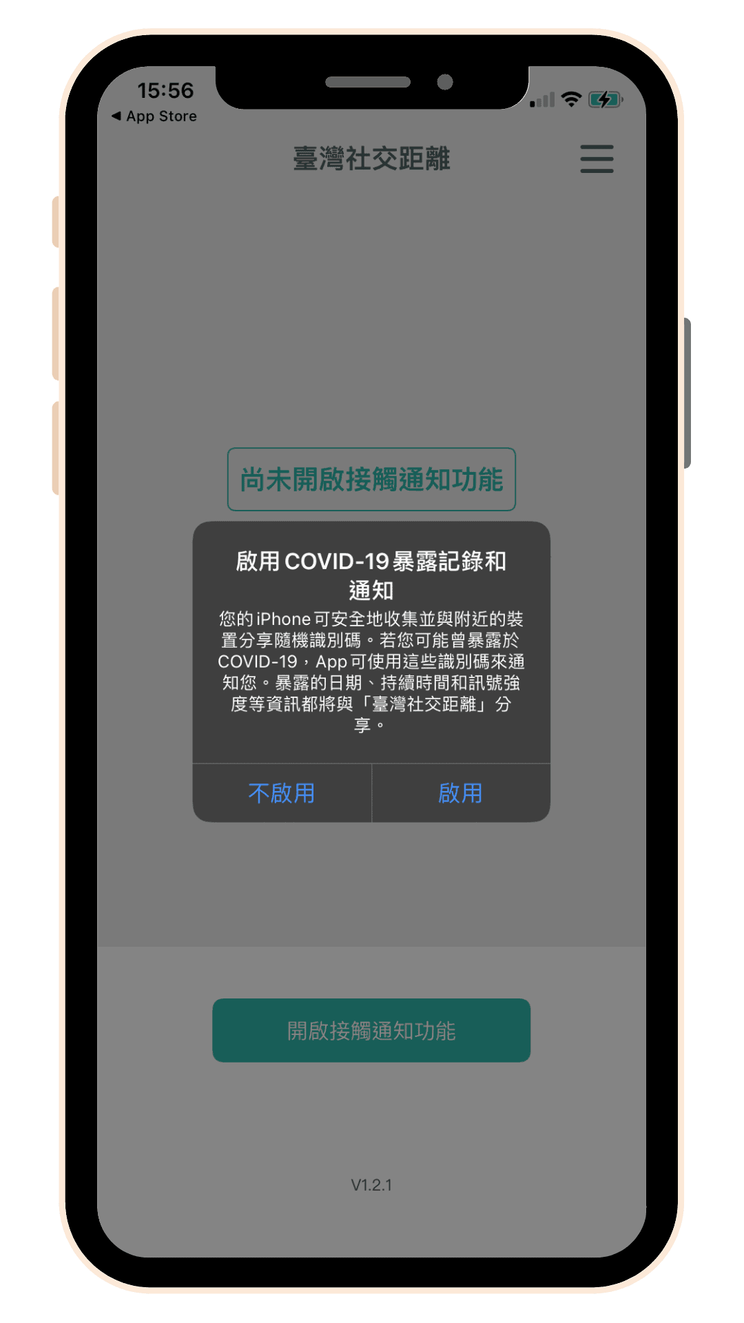 台灣社交距離App 教學4
