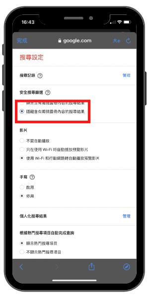 手機Chrome 安全搜尋