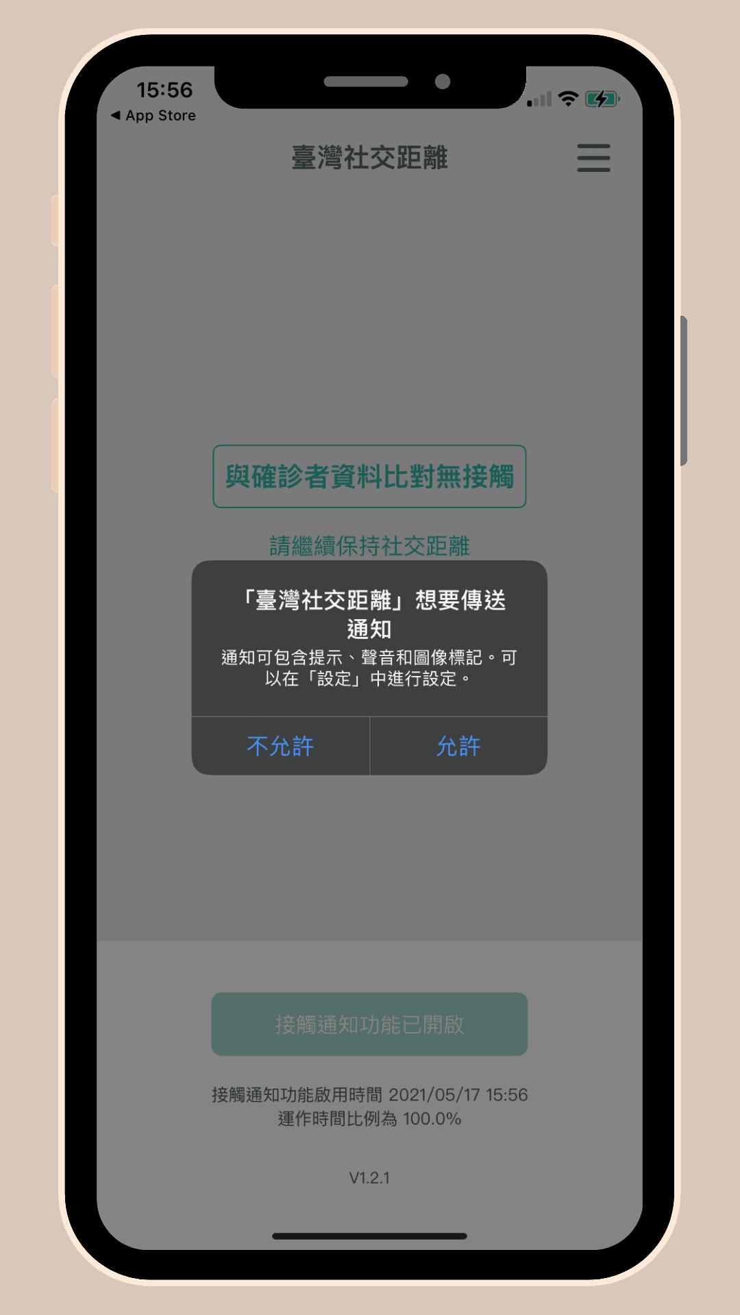 台灣社交距離App 教學5
