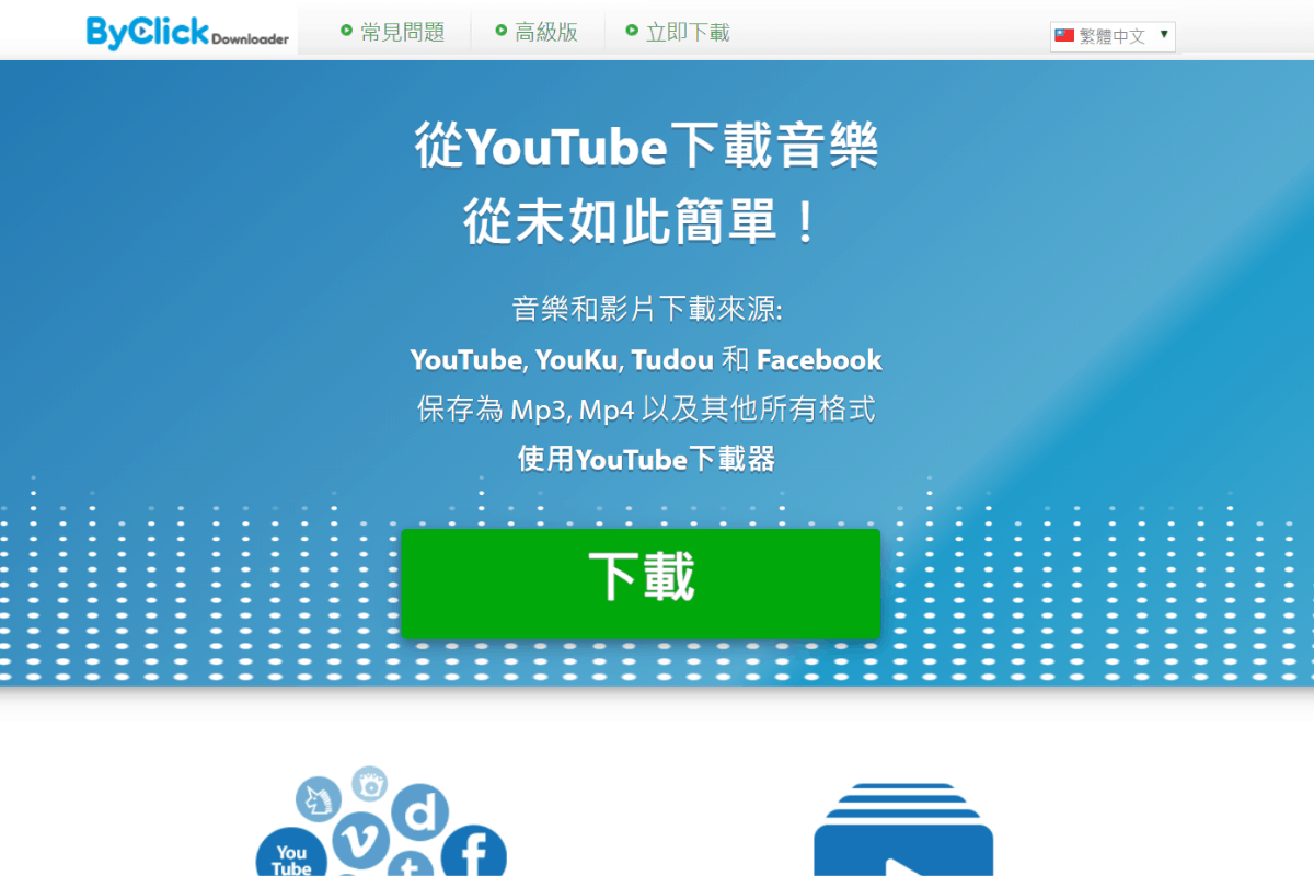Byclick Download