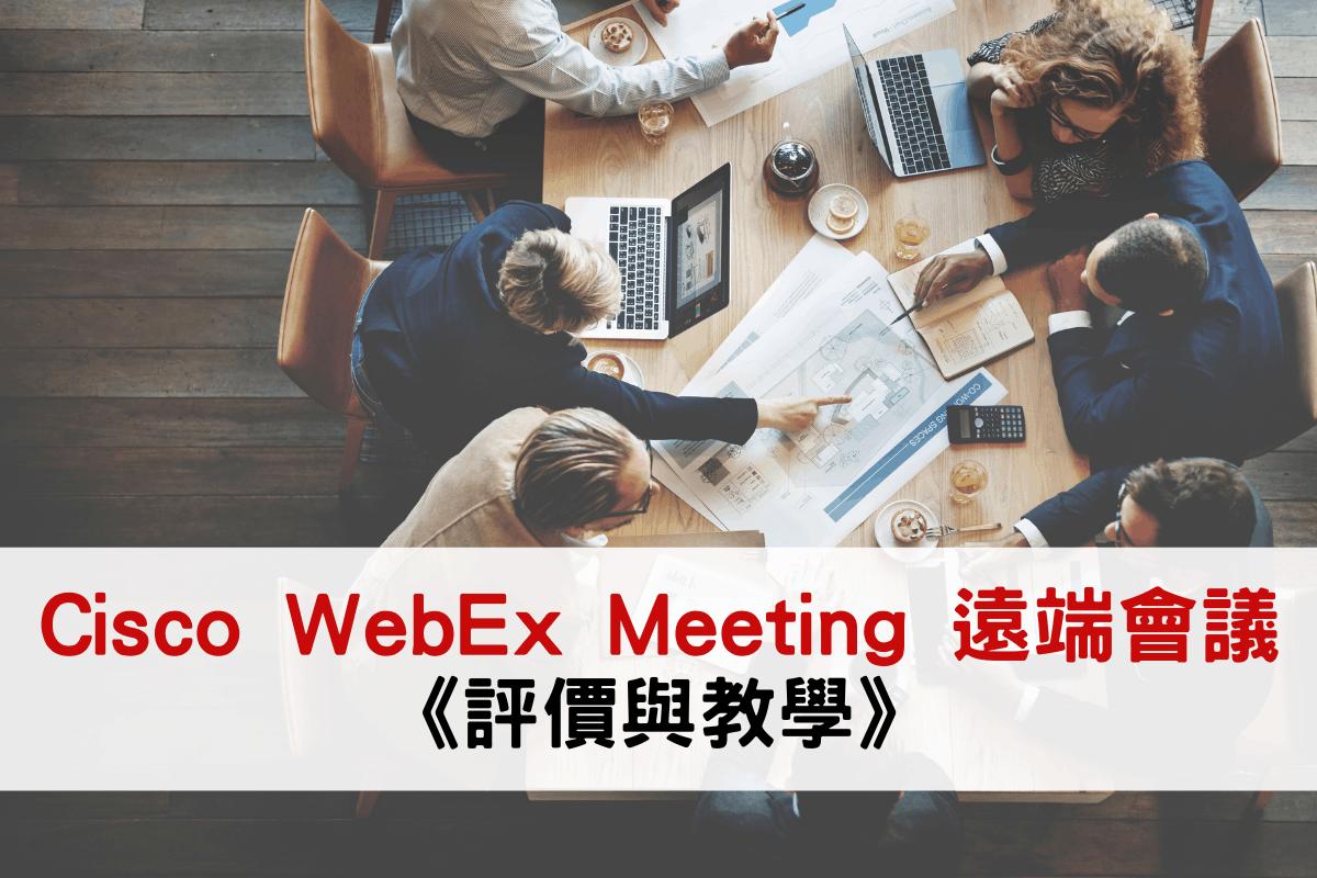 Cisco WebEx Meeting 教學